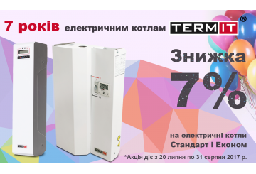 "Attention Sales!!! 7 years of ""TermIT"" electric boilers on the market!"