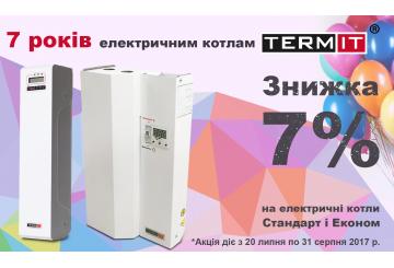 Увага Акція!!! Вже 7 років електричні котли «ТермIT» на ринку!